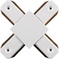 Коннектор Х-образный  для шинопровода , белый, LD1002