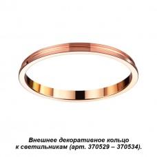 Внешнее декоративное кольцо к артикулам 370529 - 370534 Novotech 370544 Unite медь