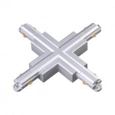 """Соединитель """"Х"""" с токопроводом для однофазного шинопровода Novotech 135085 серебро"""