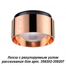 Линза с регулируемым углом рассеивания для арт. 358202-358207 Novotech 358211 Lenti медь