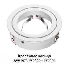 Крепёжное кольцо для арт. 370455-370456 Novotech 370458 Mecano белый
