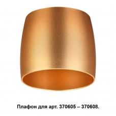 Плафон к арт. 370605, 370606, 370607, 370608 Novotech 370613 Unit золото