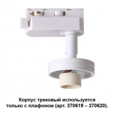 Корпус трековый Novotech 370617 Unit белый GU10 50 Вт