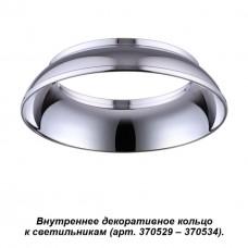 Внутреннее декоративное кольцо к артикулам 370529 - 370534 Novotech 370537 Unite хром