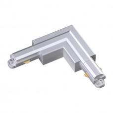"""Соединитель """"L"""" с токопроводом для однофазного шинопровода Novotech 135083 серебро"""