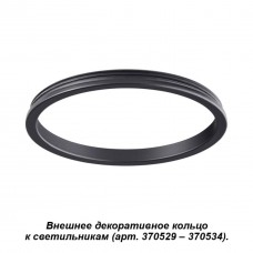 Внешнее декоративное кольцо к артикулам 370529 - 370534 Novotech 370541 Unite черный