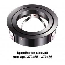 Крепёжное кольцо для арт. 370455-370456 Novotech 370462 Mecano жемчужный черный
