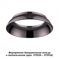 Внутреннее декоративное кольцо к артикулам 370529 - 370534 Novotech 370538 Unite жемчужный черный