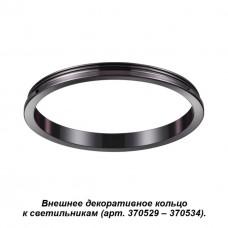 Внешнее декоративное кольцо к артикулам 370529 - 370534 Novotech 370543 Unite жемчужный черный