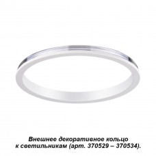 Внешнее декоративное кольцо к артикулам 370529 - 370534 Novotech 370540 Unite белый