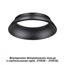 Внутреннее декоративное кольцо к артикулам 370529 - 370534 Novotech 370536 Unite черный