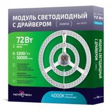 LED модуль с драйвером и линзованным рассеивателем на магнитах Novotech 357571 LED 72 Вт 4000K