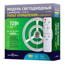 LED модуль с драйвером и линзованным рассеивателем на магнитах с ДУ Novotech 357678 LED 72 Вт 3200-4200-6200K