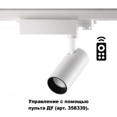 Трёхфазный трековый диммируемый светильник на пульте управления со сменой цветовой температуры Novotech 358337 Gestion белый LED 20 Вт 2700-5000K