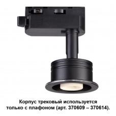Корпус трековый Novotech 370608 Unit черный GU10 50 Вт