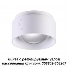 Линза с регулируемым углом рассеивания для арт. 358202-358207 Novotech 358208 Lenti белый