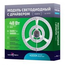 LED модуль с драйвером и линзованным рассеивателем на магнитах Novotech 357570 LED 48 Вт 4000K
