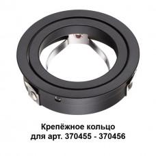 Крепёжное кольцо для арт. 370455-370456 Novotech 370457 Mecano черный