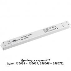 Драйвер Novotech 358234 белый 100W