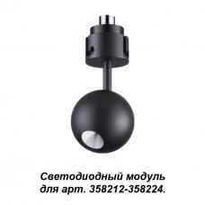 Модуль к артикулам 358212-358224 Novotech 358226 Oko черный LED 5 Вт 3000K