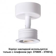 Корпус накладной Novotech 370605 Unit белый GU10 50 Вт