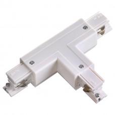 """Соединитель """"T"""" левый внутренний с токопроводом для трёхфазного шинопровода Novotech 135060 белый"""