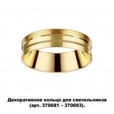 Декоративное кольцо Novotech для арт. 370681-370693 IP20 UNITE 370705 золото