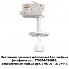 Светильник трековый Novotech трехфазный без плафона (плафоны арт. 370694-370711) 370685 белый