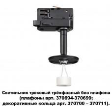 Светильник трековый Novotech трехфазный без плафона (плафоны арт. 370694-370711) 370686 черный