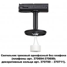 Светильник трековый Novotech однофазный без плафона (плафоны арт. 370694-370711) 370684 черный