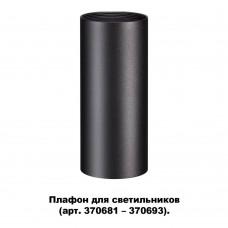 Плафон Novotech для арт. 370681-370693 IP20 UNITE 370695 черный