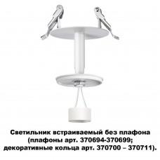 Встраиваемый светильник Novotech без плафона (плафоны арт. 370694-370711) 370681 белый IP20 GU10 50W