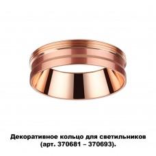 Декоративное кольцо Novotech для арт. 370681-370693 IP20 UNITE 370702 медь