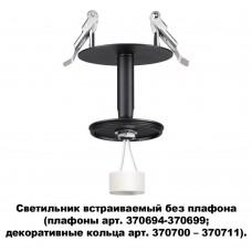 Встраиваемый светильник Novotech без плафона (плафоны арт. 370694-370711) 370682 черный IP20 GU10