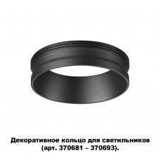 Декоративное кольцо Novotech для арт. 370681-370693 IP20 UNITE 370701 черный
