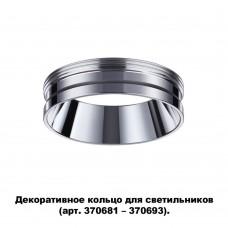 Декоративное кольцо Novotech для арт. 370681-370693 IP20 UNITE 370703 хром