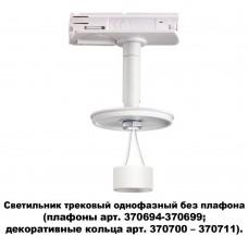 Светильник трековый Novotech однофазный без плафона (плафоны арт. 370694-370711) 370683 белый