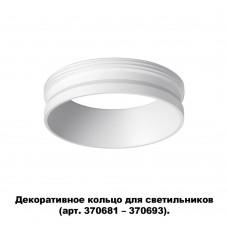 Декоративное кольцо Novotech для арт. 370681-370693 IP20 UNITE 370700 белый