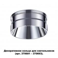 Декоративное кольцо Novotech для арт. 370681-370693 IP20 UNITE 370709 хром