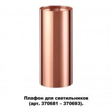 Плафон Novotech для арт. 370681-370693 IP20 UNITE 370696 медь