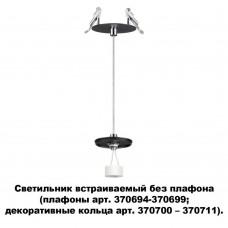 Встраиваемый светильник Novotech без плафона (плафоны арт. 370694-370711) IP20 GU10 370693 черный
