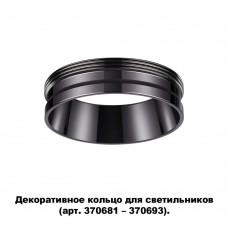 Декоративное кольцо Novotech для арт. 370681-370693 IP20 UNITE 370704 черный хром