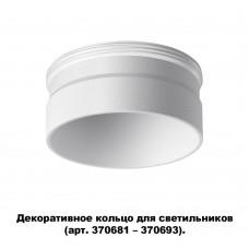 Декоративное кольцо Novotech для арт. 370681-370693 IP20 UNITE 370706 белый